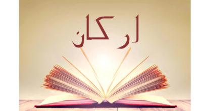 Photo of اسم اركان و معانيه