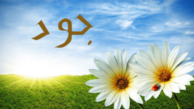 Photo of معنى اسم جود اصله و حكم التسمية به في الاسلام