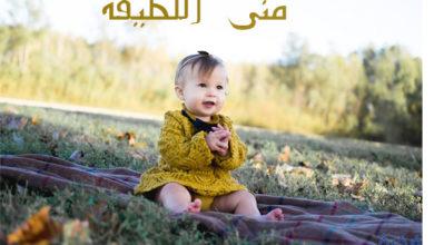 Photo of معاني اسم منى و مشاهير حاملي هذا الاسم و حكم التسمية به في الاسلام