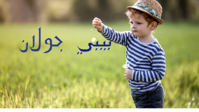 Photo of معنى اسم جولان و اصله و حكم التسمية به في الاسلام