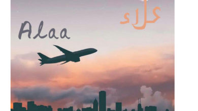 Photo of معنى اسم علاء و اهم مشاهير هذا الاسم