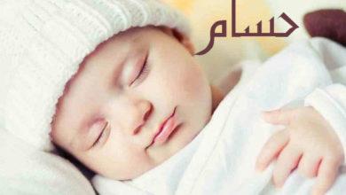 Photo of معنى اسم حسام و دلالاته