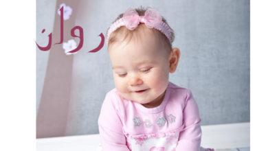 Photo of اسم روان و معانيه