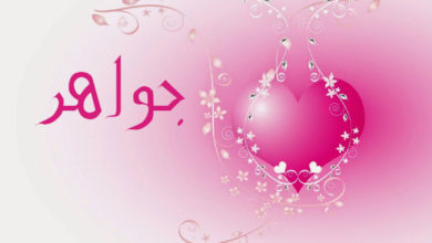 Photo of معنى اسم جواهر