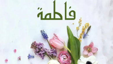Photo of معنى اسم فاطمة و مشاهيره