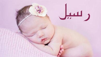 Photo of معنى اسم رسيل و اصله و موقف الشريعة الاسلامية من التسمية به