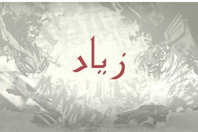 البيبي كريم زياد