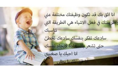 Photo of خطوات لبناء الثقة بالنفس و الشخصية الناجحة لدى الاطفال