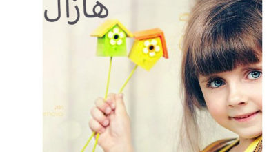 Photo of معنى اسم هازال