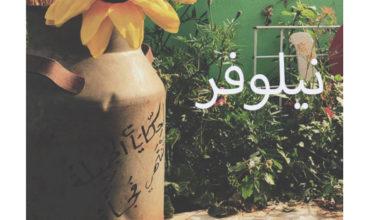 Photo of معنى اسم نيلوفر