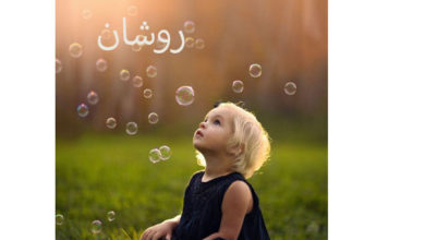 Photo of معنى اسم روشان