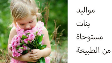 Photo of أجمل أسماء مواليد بنات مستوحاة من الطبيعة