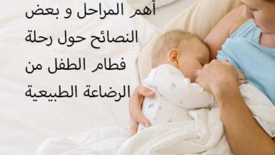 Photo of كيف افطم طفلي من الرضاعة الطبيعية