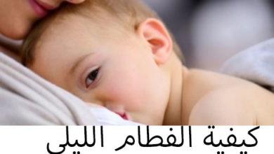Photo of كيف افطم طفلي من الرضاعة الطبيعية الليلية ؟