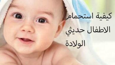 Photo of كيفية تحميم الطفل الرضيع