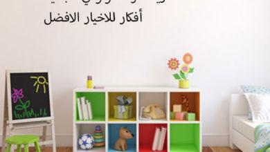 Photo of أفكار لتزيين غرفة المولود الجديد