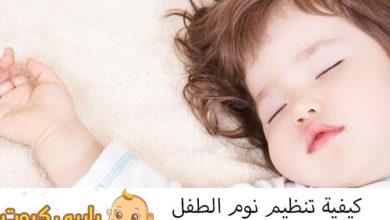 Photo of كيفية تنظيم نوم الطفل الرضيع