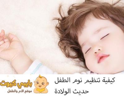 تنظيم نوم الرضيع في الاشهر الاولى