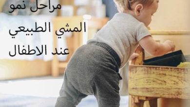 Photo of المشي عند الاطفال : العمر الطبيعي , مراحل نموه و توصيات للأم