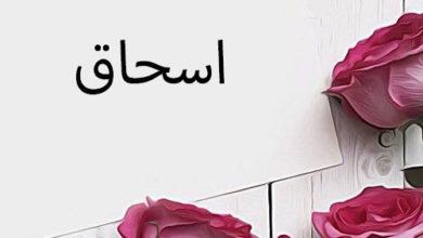 Photo of ما معنى اسم اسحاق و ما اصله