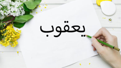 Photo of معنى اسم يعقوب و هل هو اسم عربي ؟