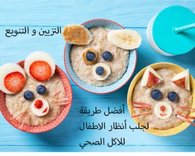 التنويع و التزيين في اكل الاطفال