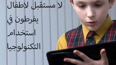 Photo of التكنولوجيا و الاطفال : السن المسموح للاستعمال , التاثيرات و الحلول