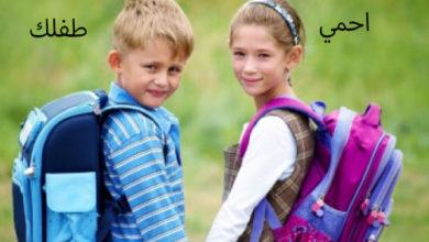 Photo of التربية الجنسية للاطفال: مفهومها, السلوكيات المضبوطة ,رأي الاسلام فيها و بعض النصائح التي تحتاجها في رحلة التربية