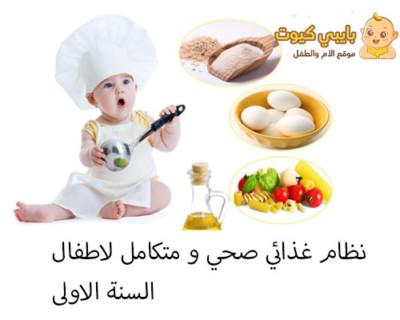أكل صحي و متوازن لاطفال السنة