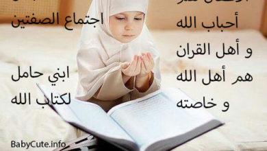 Photo of كيف أحفظ طفلي القرآن الكريم بسهولة و حب