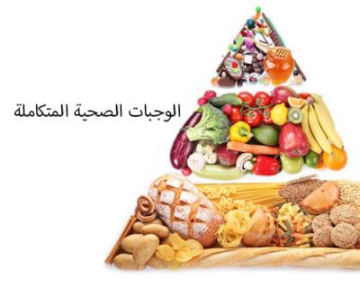 نظام غذائي متكامل للصغار و الكبار