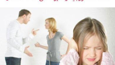 Photo of مدى تأثير الخلافات الزوجية على صحة الاطفال و 10 نصائح للتخفيف من حدتها و خطورتها و اعادة الصفو العائلي