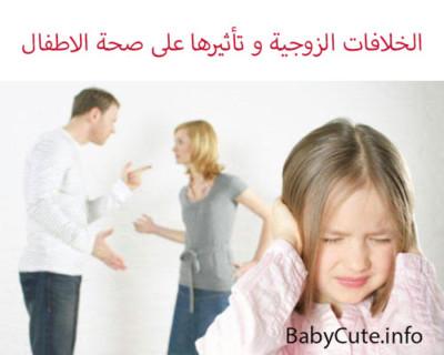 الخلافات الزوجية و اثرها على نفسية الاطفال مع بعض النصائح