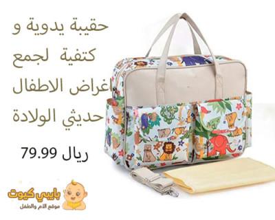 حقيبة طفولية مزينة