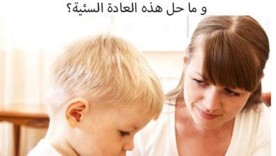 Photo of ماهي أسباب ضرب الطفل الصغير لوالديه؟ و ما الحل ؟