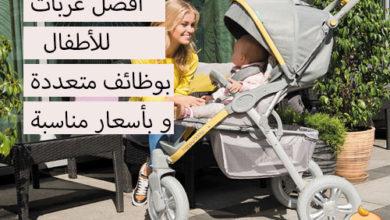Photo of أفضل أنواع عربات الأطفال للبيع و أسعارها