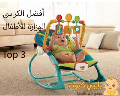 كراسي هزازة للأطفال