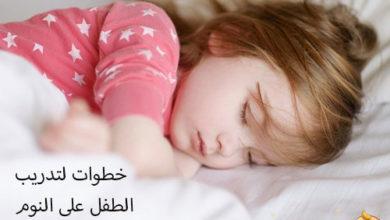 Photo of متى و كيف يتم فصل الطفل عن امه اثناء النوم في غرفته المستقلة؟