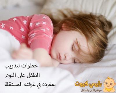 فصل الطفل عن امه في النوم