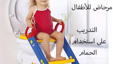 Photo of الأكثر مبيعا : أفضل المنتجات في كراسي الحمام بالسلم للأطفال للشراء بأسعار مناسبة