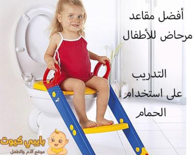 أفضل مقاعد للمرحاض بالأسعار