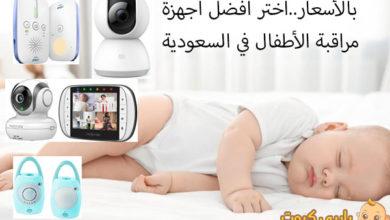 Photo of مجموعة من أفضل 6 أجهزة مراقبة للأطفال في السعودية