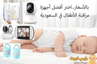 أجهزة مراقبة الأطفال بالأسعار