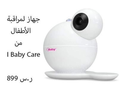 جهاز مراقبة الاطفال من اي بيبي كير