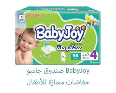 بيبي جوي حفاض للأطفال