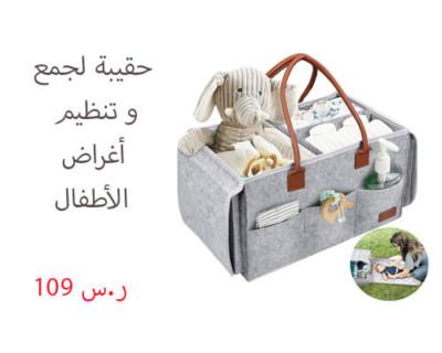الحقيبة المثالية لجمع مستلزمات الأطفال