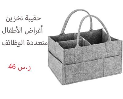 حقيبة تنظيم الأغراض