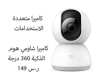 الكاميرا الذكية متعددة الاستخدامات