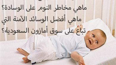 Photo of ماهو العمر المناسب لنوم الرضيع على الوسادة؟ و ماهي أفضل الوسائد للبيع على أمازون السعودية ؟