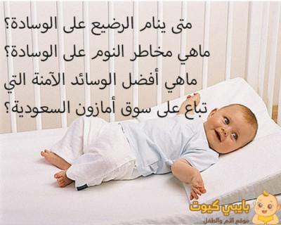 متى ينام الرضيع على الوسادة